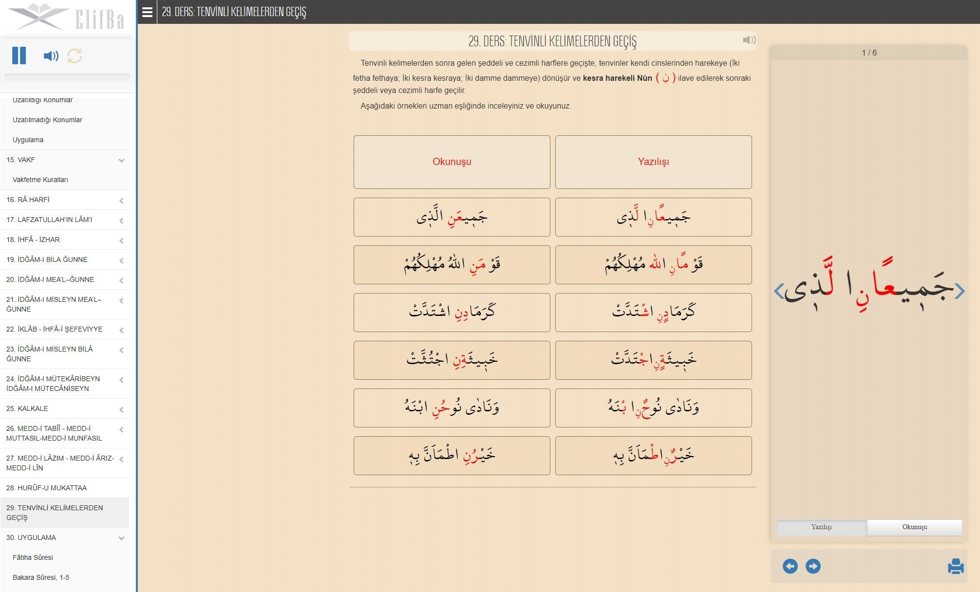 I Want to Learn the Holy Quran – Online